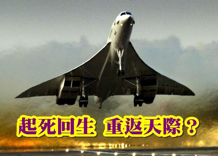 著名和谐式客机有望再起飞_五星定位胆彩票合法吗
