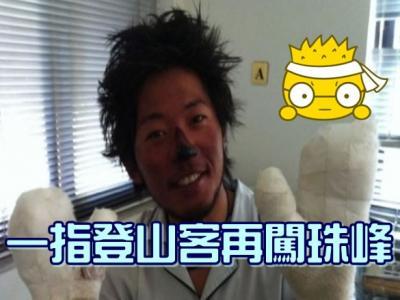 日本33岁登山者延和栗木(Nobukazu Kuriki)5度挑战珠峰铩羽而归