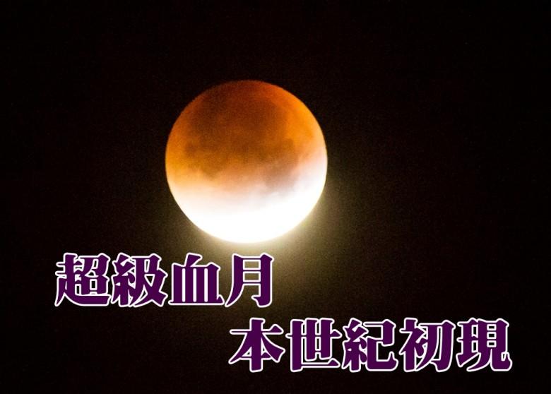 月食发生之初,超级月亮渐趋暗红色。