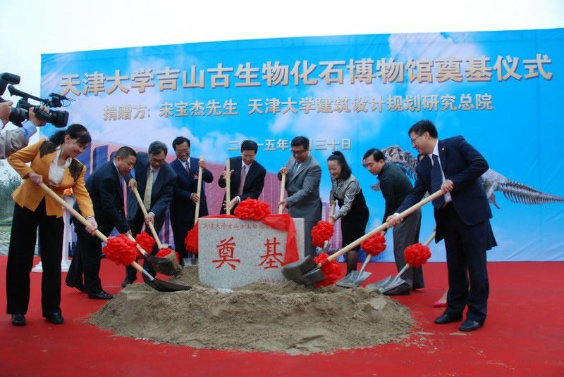 天津大学吉山古生物化石博物馆奠基仪式在天大北洋园校区举行