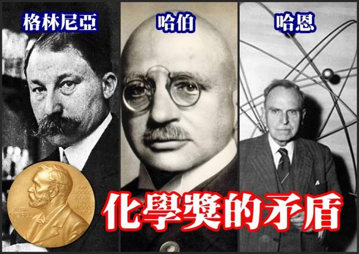 历届得主当中,当中不乏具争议的人物,包括格林尼亚、哈伯及哈恩。