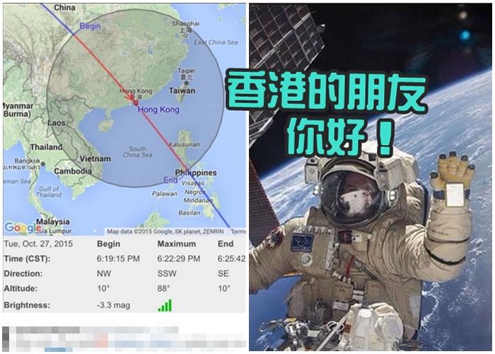 大家有没有抬头,向站内的太空人打个招呼、问句好?