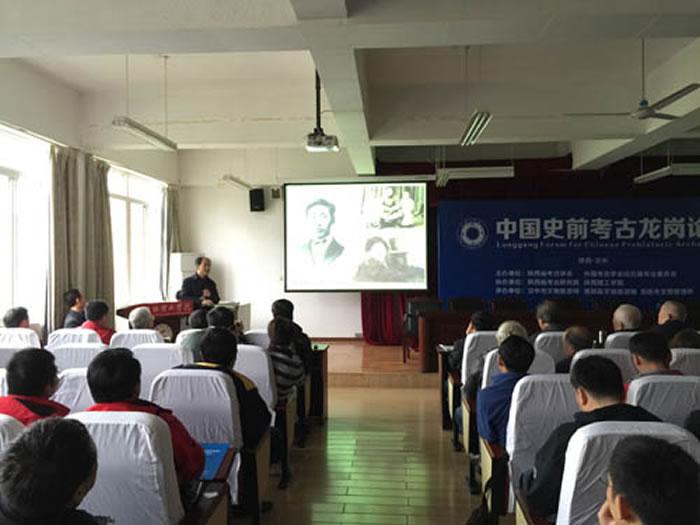 """""""中国史前考古龙岗论坛""""在陕西省汉中市成功举办"""