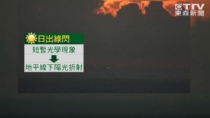 """台湾天文摄影爱好者陈志雄拍到非常罕见的""""日出绿闪"""""""