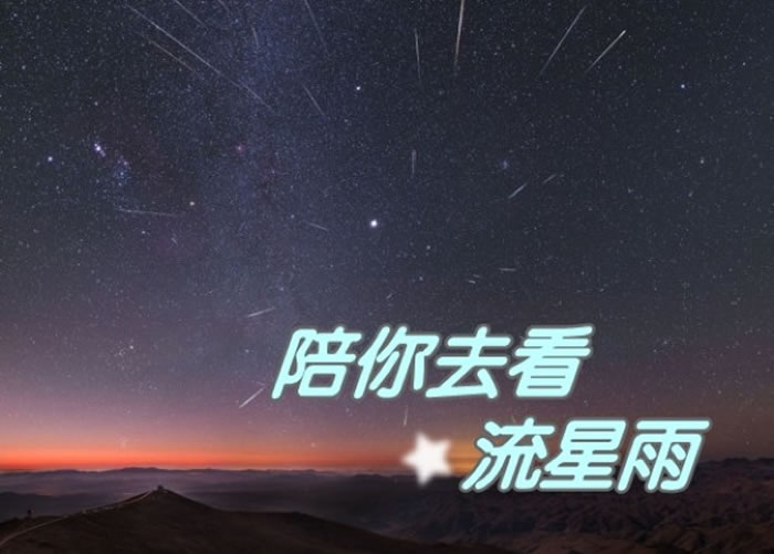 双子座流星雨的高峰期,在12月15日凌晨出现。
