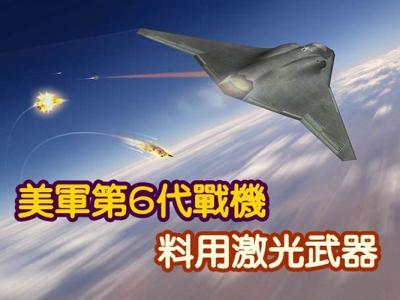 美军开发第6代战机 婴儿版B-2拥激光武器