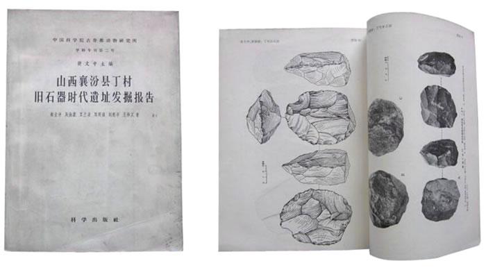 《山西襄汾县丁村旧石器时代遗址发掘报告》