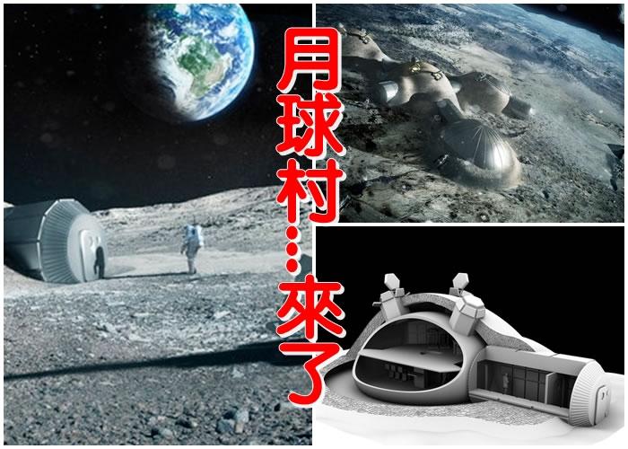 """ESA宣布计划能在2030年前打造""""月球村"""""""