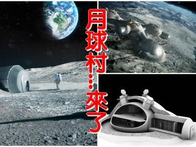 欧洲太空总署(ESA)拟2030年打造月球村 3D打印建屋防辐射