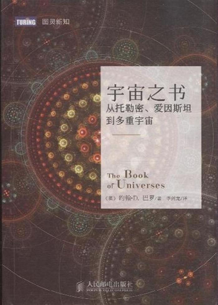 《宇宙之书——从托勒密、爱因斯坦到多重宇宙》拨开引力波的百年迷雾