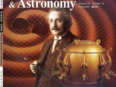 引力波天文学学术专题|《中国科学:物理学 力学 天文学》英文版