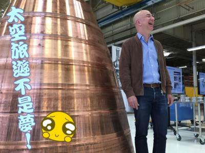 贝索斯创立的民营太空公司Blue Origin明年首次测试载人上太空