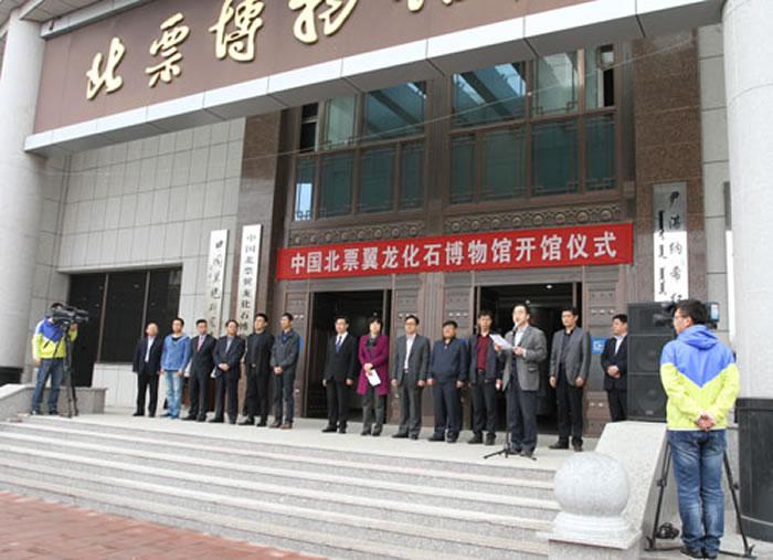 中国北票翼龙化石博物馆开馆仪式在北票博物馆举行