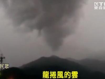 台东太麻里金针山出现超大片漏斗状的云雾 民众以为龙卷风