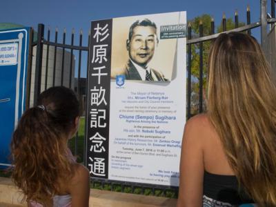 """""""日本辛德勒""""拯救逾6000名在立陶宛的犹太人 以色列表扬杉原千亩"""