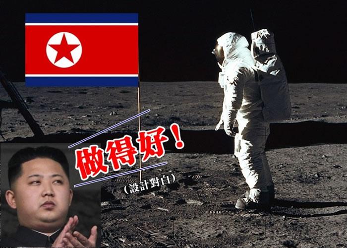 金正恩计划征服月球。(设计图片)