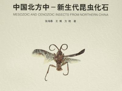 《中国北方中-新生代昆虫化石》专著出版
