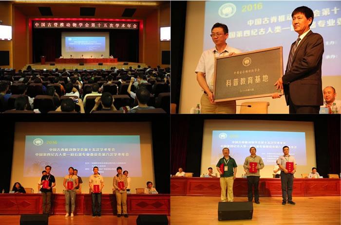中国古脊椎动物学会第15次学术年会在黑龙江省大庆市召开