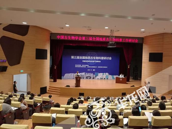 """""""第三届全国地质古生物科普研讨会""""在重庆自然博物馆举行"""