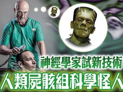 意大利神经学家Sergio Canavero又有新搞作 人类尸骸制科学怪人