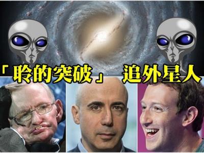 """""""聆的突破""""计划:霍金、fb教主与俄富豪联手斥巨资探索外星人"""