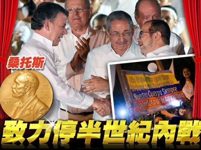 致力终结内战 哥伦比亚总统桑托斯夺得诺贝尔和平奖