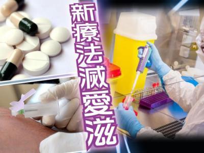 医学突破!英国研究新疗法消灭受爱滋病毒感染的细胞