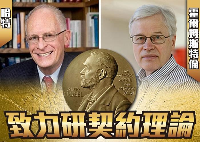 哈特(左)及霍尔姆斯特伦(右)夺得诺贝尔经济学奖。