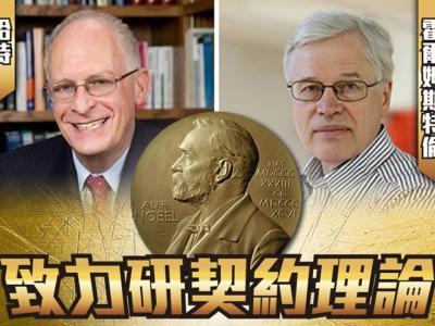 研究契约理论 美国两大学学者夺诺贝尔经济学奖