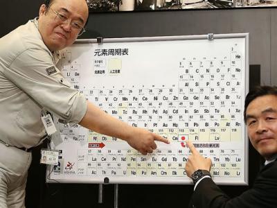 """亚洲首次:日本把第113号新元素正式命名为""""Nihonium"""""""