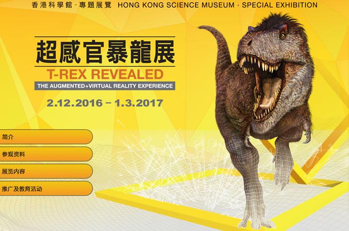 """""""超感官暴龙展""""在香港科学馆开幕"""