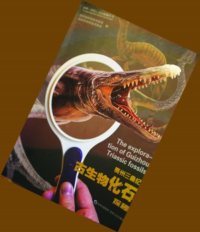 《贵州三叠纪古生物化石探秘》揭示2亿年前的贵州——三叠纪古生物群的世界级宝库