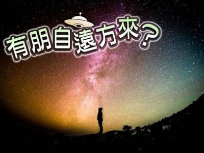 """""""快速电波爆发"""":神秘""""外星人讯号""""被证源自30亿光年外矮星系FRB 121102"""