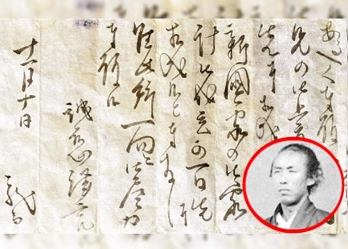 """今次是首度在阪本龙马(小图)所写的信中发现""""新国家""""一词。"""
