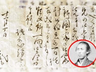 日本明治维新志士阪本龙马书信曝光 写于暗杀前