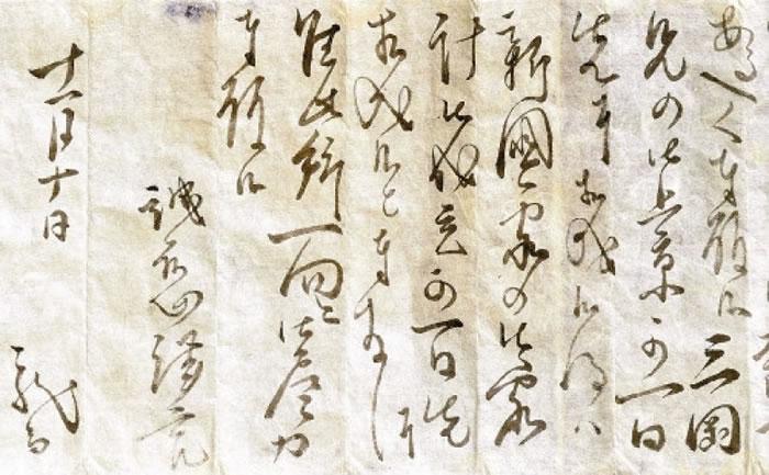书信将于高知城历史博物馆内展出。
