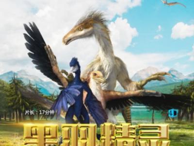 北京自然博物馆4D特效科普影片《黑羽精灵》复原一个恐龙世界