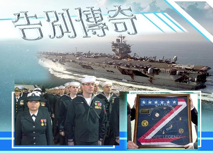 美军为企业号举行退役仪式,向这艘传奇战舰作最后道别。