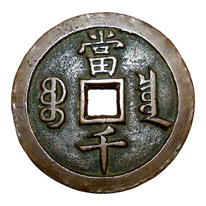 咸丰年间的铜币。 PHOTOGRAPH BY ALBUM