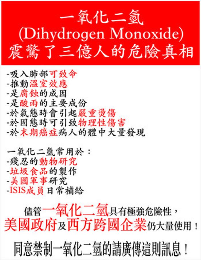 """一氧化二氢事件_""""一氧化二氢""""震惊了三亿人的危险真相?水有害的恶作剧讯息 ..."""