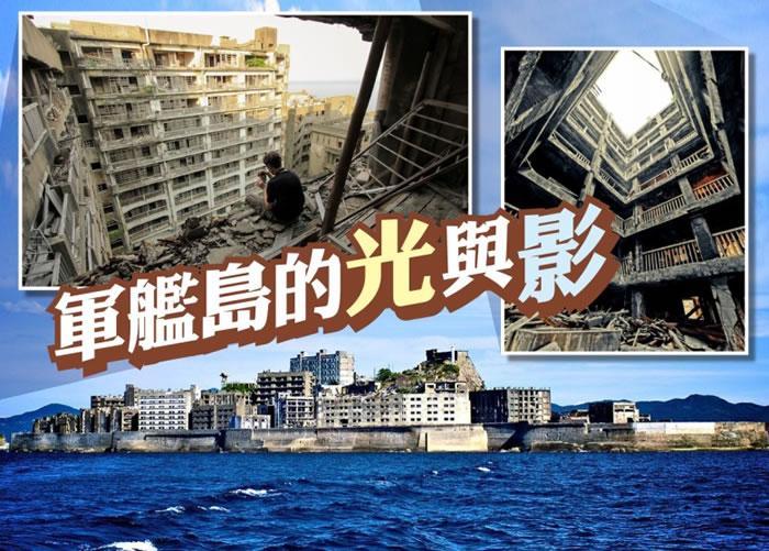 端岛曾是日本倚重的烧煤出产地。