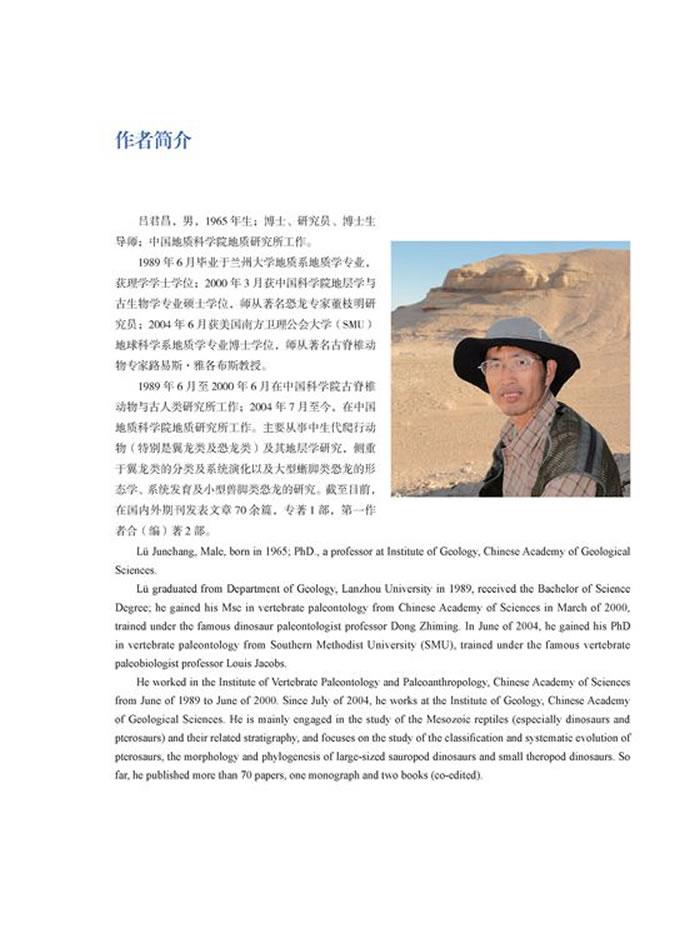 《空中之龙--中国翼龙化石研究最新进展》