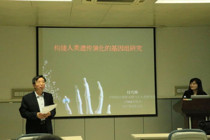 """""""构建人类演化的古基因组研究""""学术报告会议在西安交通大学召开"""