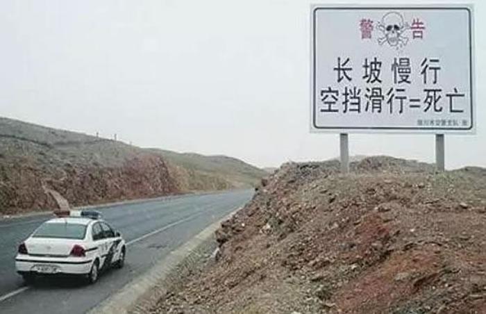中国兰新公路430公里处被称陆地百慕大 车辆会在顺畅的路面上发生翻覆意外