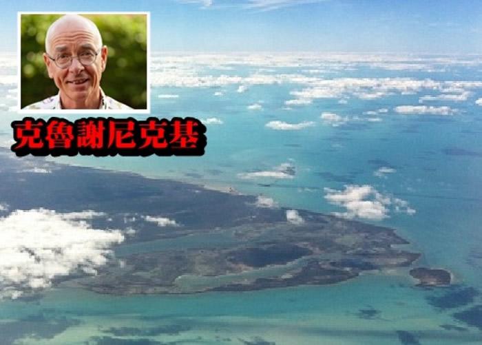 克鲁谢尼克基(小图)指百慕大三角不神秘。