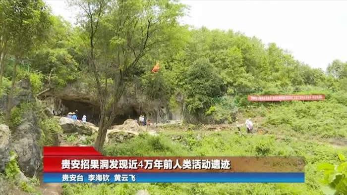 """贵州""""招果洞""""旧石器时代遗址"""