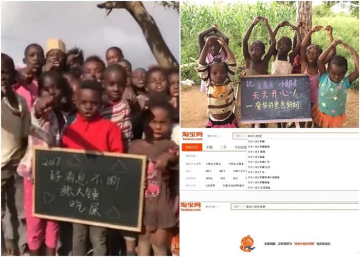 非洲小朋友举牌影片近日疑似已被淘宝下架。