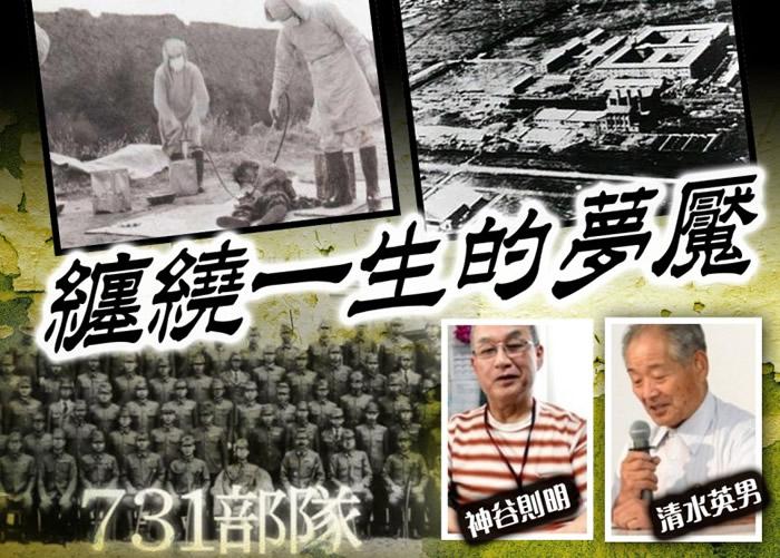731部队前少年兵形容当年看到的活体实验标本,成为缠绕一生的梦魇。