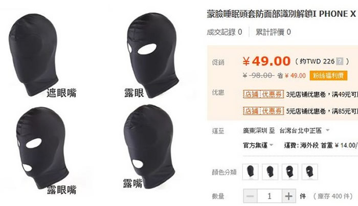 """睡觉不怕iPhoneX被老婆""""脸部辨识""""解锁 网上出现""""防脸部辨识""""面具"""