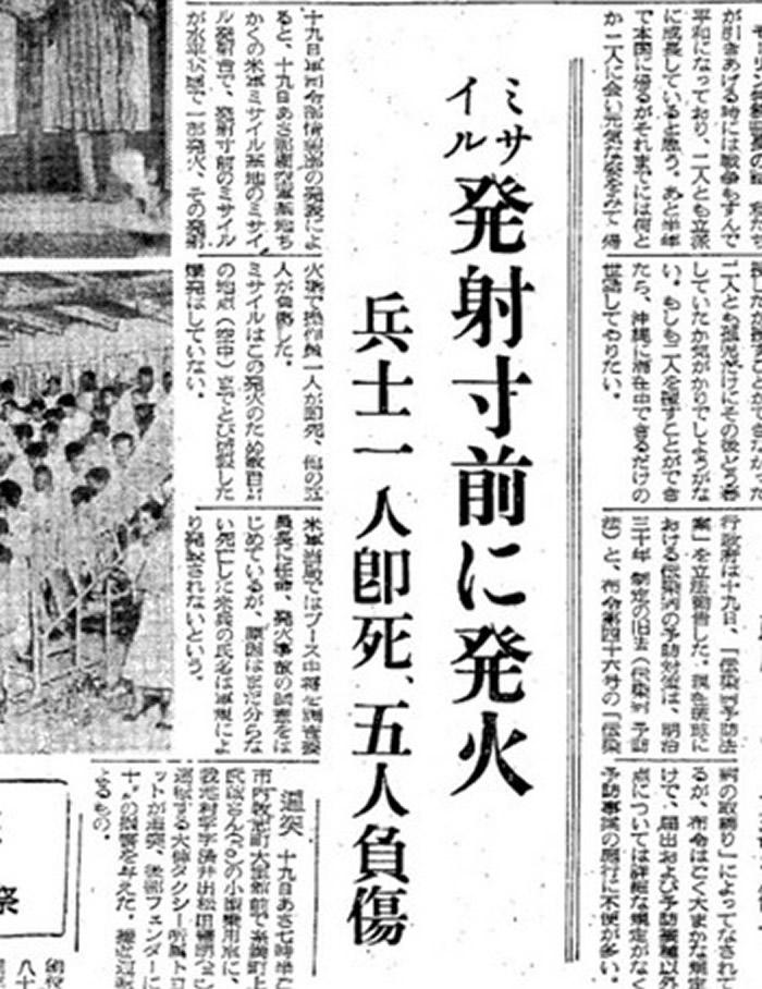 1959年6月20日报纸刊登美军误射飞弹消息,但没有提到核弹头。(图/翻摄《冲绳时报》)